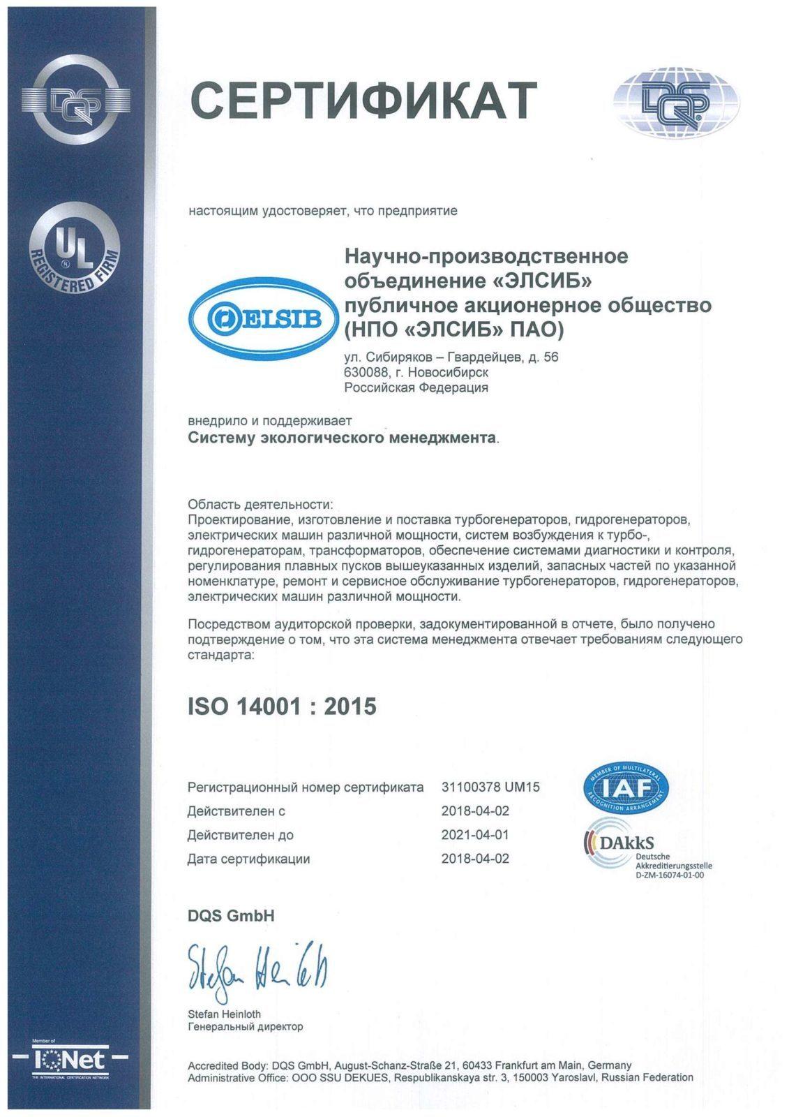 Срок действия сертификата исо 14001 сертификация осущес