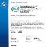 sertifikat-smk-iso-9001