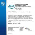 sertifikat-smot-bs-ohsas-18001