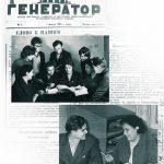 """Первый выпуск корпоративной газеты """"Генератор"""" ,1956 год"""