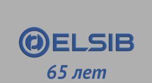 ЭЛСИБ65