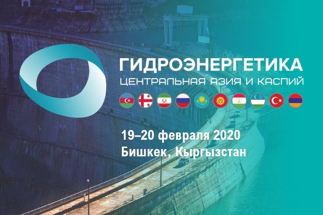 IV международный конгресс и выставка «Гидроэнергетика. Центральная Азия и Каспий 2020»