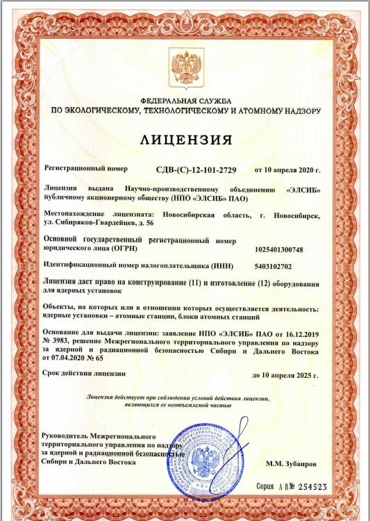 Завод ЭЛСИБ подтвердил право на изготовление оборудования для АЭС