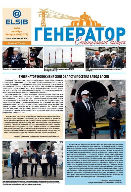 "Газета ""Генератор"""