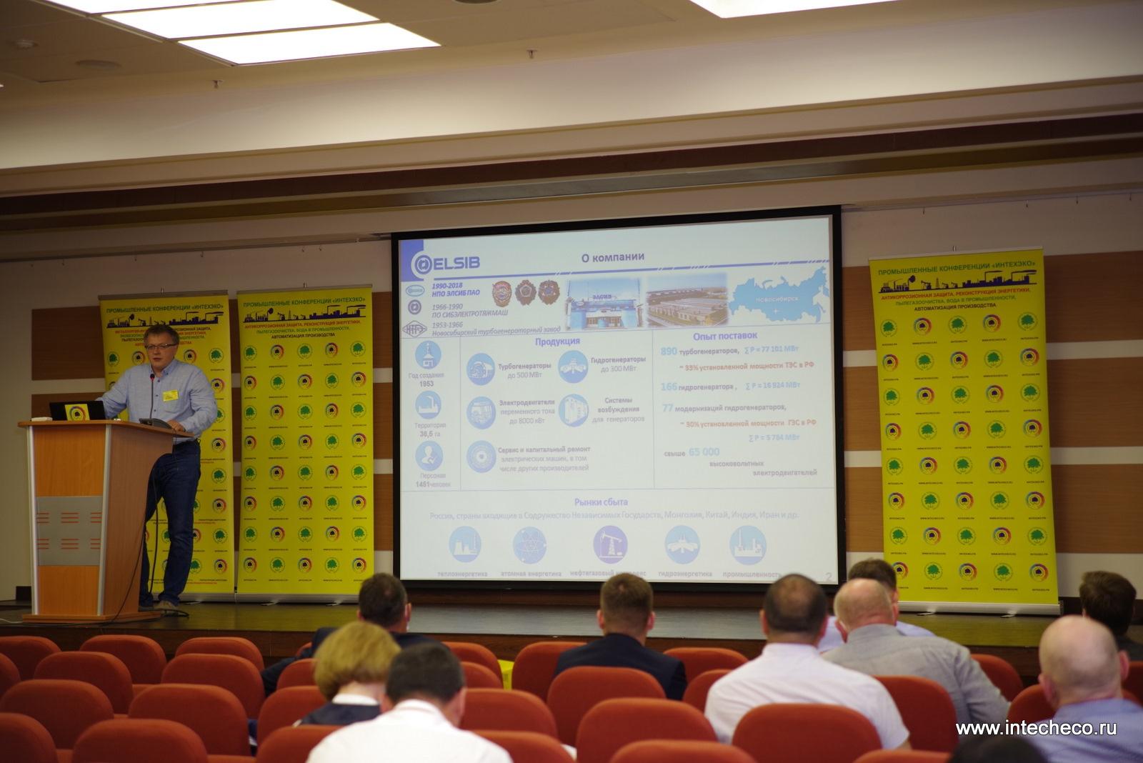 ЭЛСИБ принял участие в конференции
